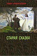 Павел Комарницкий -Старая сказка