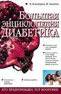 Хавра Астамирова -Большая энциклопедия диабетика