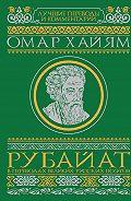 Омар Хайям -Рубайат в переводах великих русских поэтов