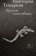 Виктория Токарева -Кругом один обман (сборник)