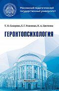 Наталья Цветкова -Геронтопсихология. Учебник с практикумом