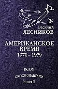 Василий Сергеевич Лесников - Американское время. 1970 – 1979 годы