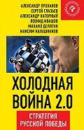 Александр Нагорный -Холодная война 2.0. Стратегия русской победы