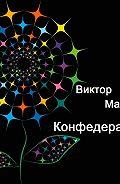 Виктор Малахов - Конфедерация