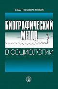 Елена Рождественская -Биографический метод в социологии