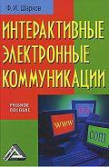 Феликс Шарков -Интерактивные электронные коммуникации
