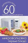С. П. Кашин - Микроволновка. Первые блюда