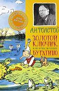Алексей Николаевич Толстой -Золотой ключик, или Приключения Буратино