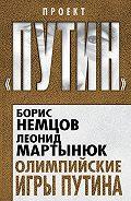 Борис Немцов - Олимпийские игры Путина