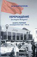 М. М. Кириллов - Перерождение (история болезни). Книга первая. Восьмидесятые годы – 1992 год