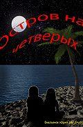 Юрий Емельянов (Mr.Erudit) -Остров на четверых