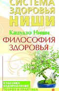 Кацудзо Ниши -Философия здоровья