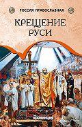 Андрей Воронцов - Крещение Руси