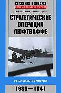 Дмитрий Дёгтев, Дмитрий Зубов - Стратегические операции люфтваффе. От Варшавы до Москвы. 1939-1941