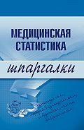 Ольга Ивановна Жидкова - Медицинская статистика