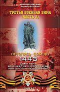 Владимир Побочный - Третья военная зима. Часть 2