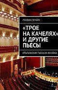 Луиджи Лунари -«Трое на качелях» и другие пьесы