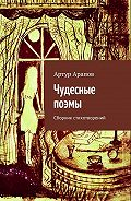 Артур Арапов -Чудесные поэмы