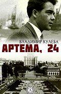 Владимир Кулеба -Артема, 24