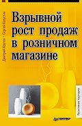 Дмитрий Крутов -Взрывной рост продаж в розничном магазине