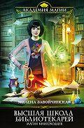Милена Завойчинская -Высшая Школа Библиотекарей. Магия книгоходцев