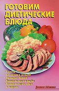 Р. Кожемякин, Л. Калугина - Готовим диетические блюда