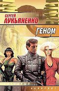 Сергей Лукьяненко -Геном