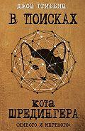 Джон Гриббин -В поисках кота Шредингера. Квантовая физика и реальность