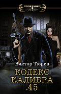 Виктор Тюрин -Кодекс калибра .45
