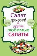 - Салат греческий и другие любимые салаты