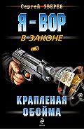 Сергей Зверев -Крапленая обойма