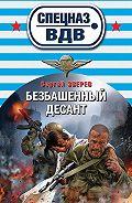 Сергей Зверев - Безбашенный десант