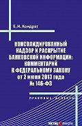 Е. Н. Кондрат -Консолидированный надзор и раскрытие банковской информации: комментарий к Федеральному закону от 2 июля 2013 года №146-ФЗ
