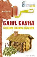 Иван Никитко -Баня, сауна. Строим своими руками