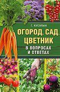Галина Кизима - Огород, сад, цветник в вопросах и ответах