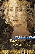 Владимир Набоков - Лаура и ее оригинал