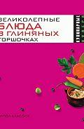 Ольга Николаевна Трюхан - Великолепные блюда в глиняных горшочках