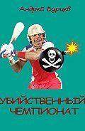 Андрей Бурцев -Убийственный чемпионат