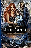 Ольга Пашнина -Драконьи Авиалинии