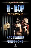 Сергей Зверев - Наследник чемпиона