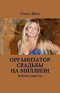 Ольга Вега -Организатор свадьбы намиллион. Библия невесты