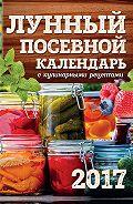 Виктория Бакунина - Лунный посевной календарь с кулинарными рецептами 2017