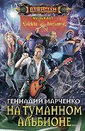 Геннадий Марченко -На Туманном Альбионе