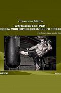 Станислав Махов -Штурмовой бой ГРОМ. Методика многофунционального тренинга