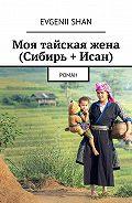 Evgenii Shan -Моя тайская жена (Сибирь + Исан). Роман