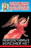 Ренат Гарифзянов -Откровения Ангелов-Хранителей. Неизлечимых болезней нет