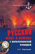 Александр Чернышев -Русский флот в войнах с наполеоновской Францией