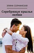 Элина Солманская -Серебряные крылья любви
