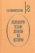 Павел Ковалевский - Наполеон I и его гений