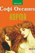 Софі Оксанен -Норма